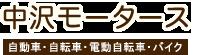中沢モータース